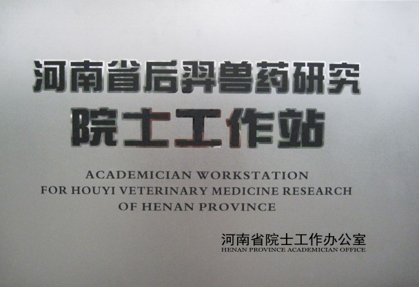 Henan Post-mortem and Veterinary Medicine Research Institute